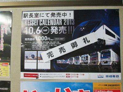 京成カレンダー