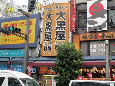 上野御徒町、大黒屋