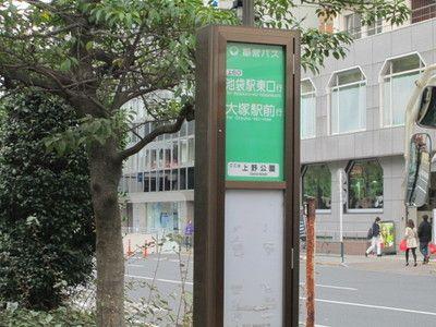 上野から池袋行きのバス