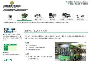 建ちゃんバス