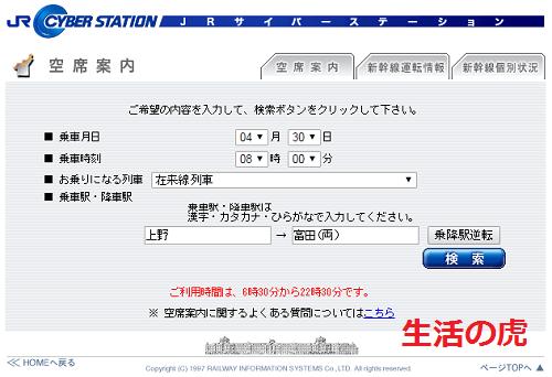 JR臨時列車の空席状況を調べる