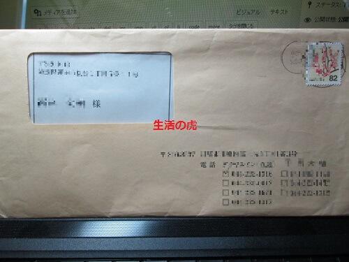検認、裁判所から届く封筒