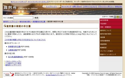 裁判所ホームページ、検認のダウンロードページ