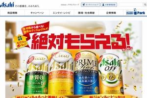 アサヒビール、絶対もらえるキャンペーン