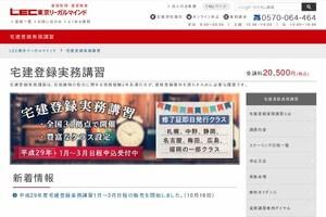 LEC東京リーガルマインド・宅建登録実務講習