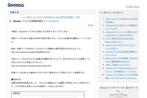 seesaaブログ、カスタムurl機能