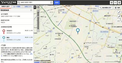 荷物の位置、ヤフー地図