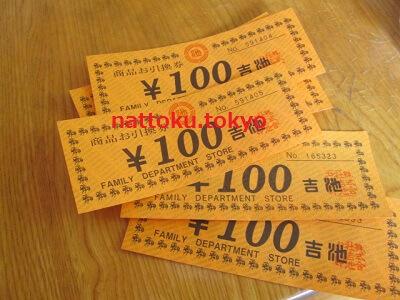 吉池の100円分お買物券