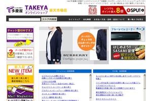 多慶屋オンラインショップ