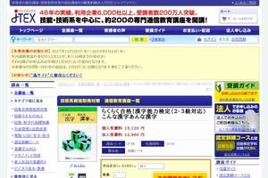 JTEC漢字検定講座