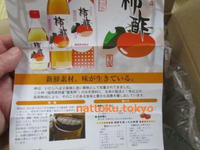 柿酢のパンフレット