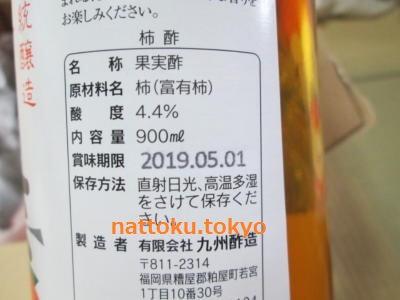 柿酢の賞味期限