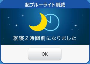 超ブルーライト削減、おやすみアラート