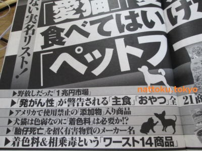 週刊新潮8月9日号