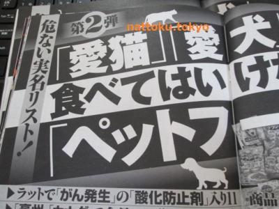 週刊新潮8月23日号