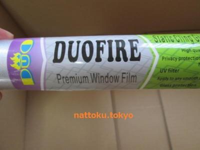 窓目隠しシート、外国製品