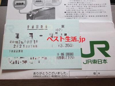 JR障害者用・普通回数券