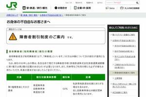 JR東日本・障害者用割引乗車券(きっぷ)ページ