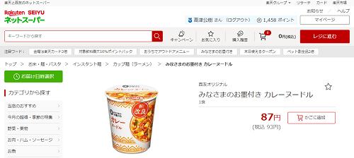 西友楽天ネットスーパーのカップ麺