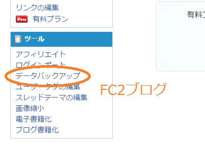 fc2blogデータバックアップ