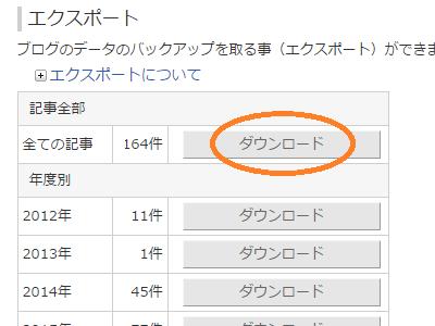 fc2ブログダウンロード