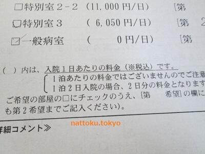 東京医科歯科大学病院の差額ベッド代